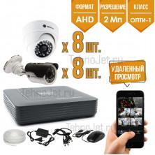 """Комплект AHD видеонаблюдения на 8 уличных и 8 внутренних камер 2Мп """"AHD-Опти-1"""""""